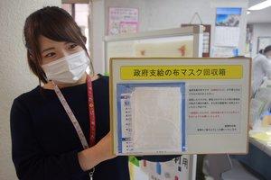 豊郷町が設けた政府配布のマスクの回収箱(同町役場)