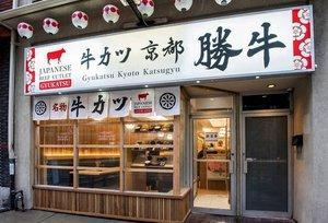 カナダ・トロントに出店した牛カツ「京都勝牛」