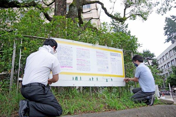 京都大職員組合が設置した掲示板。約4時間後に撤去された(16日午後、京都市左京区)