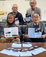 冊子を持つ里山の会のメンバー(京田辺市役所)
