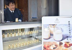 県内産の材料を使い、彦根の特産品として売り出す当地プリン(彦根市佐和町)