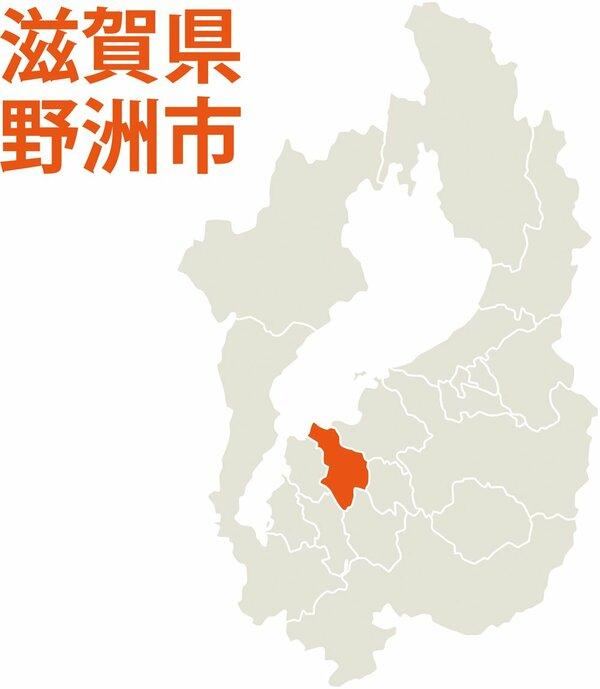 滋賀県野洲市