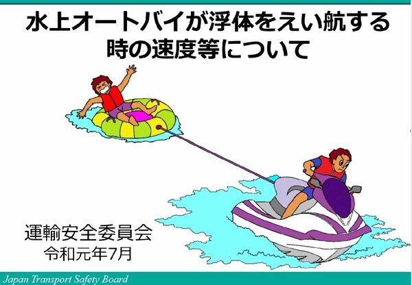 トーイングチューブなど浮体えい航中の注意喚起を呼び掛ける運輸安全委員会の資料