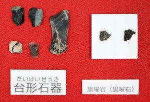 出土した台形石器や隠岐諸島産の黒曜石