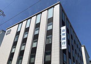 【資料写真】滋賀銀行