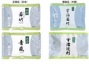 パッケージデザインや商品名、会社名もそっくりな正規品(左側)とコピー商品=京都府茶協同組合提供
