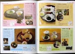 京都府内外35店舗の宇治茶カフェを掲載したガイドブック