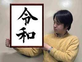 ARで表示された新元号「令和」の額を持っているように撮影された写真