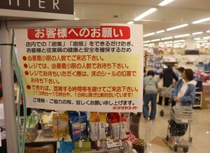 必要最小限の人数での来店を呼び掛けるスーパーの案内ビラ(京都市山科区・マツヤスーパー山科三条店)