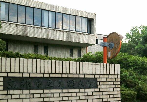 控訴する方針を固めた京都市立芸術大(京都市西京区)