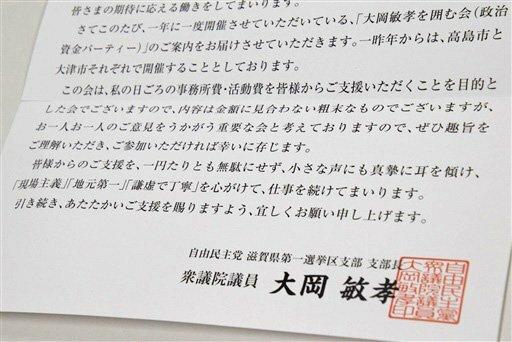 11月に開催された大岡氏の政治資金パーティーの案内状