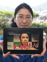 ペプラーさんが登場する福知山市のPR動画