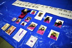 京都府警がアレフの施設から押収した麻原彰晃の写真やDVDなど(京都市南区・京都府警南署)