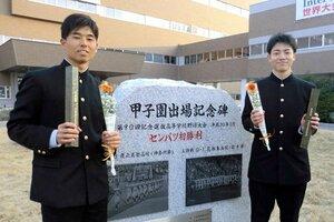 昨春の甲子園出場を記念して設置された記念碑の前で笑顔を見せる彦根東高の増居投手(左)と朝日内野手=同高