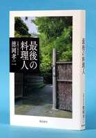 徳岡孝二さん初の著書「最後の料理人」(飛鳥新社)[LF]