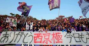 横断幕を掲げて「ラスト西京極」を惜しむサンガのサポーター(11月16日、京都市右京区・たけびしスタジアム京都)