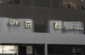 JR京都駅(京都市下京区)