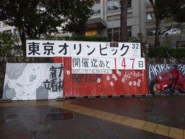 アニメ「AKIRA」を再現し設置された看板(京都市左京区・京都大)