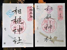 「髭切」「膝丸」のデザインが施された相槌神社の御朱印。月2回の月次祭でそれぞれ交互に授与される(京都府八幡市)