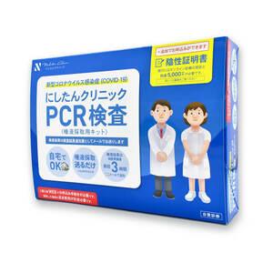 シミズ薬品が取り扱う新型コロナのPCR検査キット