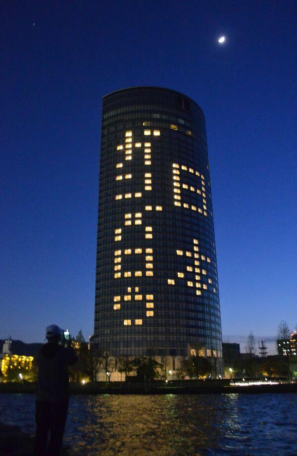 「日本 ガンバロウ」の文字が浮かんだびわ湖大津プリンスホテル(28日午後7時20分、大津市由美浜)
