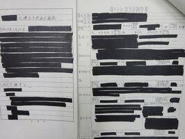 滋賀県で保管される優生保護法関連文書。県審議会は県が黒塗りにした多くの部分で開示を求めた