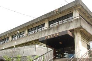 笠置町役場(京都府笠置町)